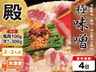 ガツンと男前、特性味噌スープ「殿さま鍋」(濃厚特性味噌味 野菜なし 2〜3人前)