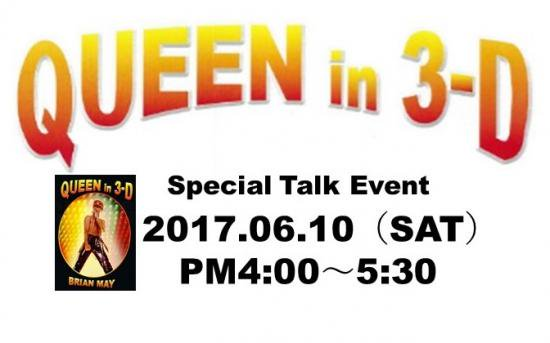 QUEENスペシャル・トーク・イベント・チケット (クレジットカード決済のみ/チケット配送なし)<img class='new_mark_img2' src='//img.shop-pro.jp/img/new/icons15.gif' style='border:none;display:inline;margin:0px;padding:0px;width:auto;' />