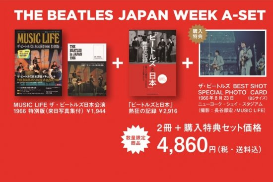 THE BEATLES JAPAN WEEK A-SET<img class='new_mark_img2' src='//img.shop-pro.jp/img/new/icons15.gif' style='border:none;display:inline;margin:0px;padding:0px;width:auto;' />