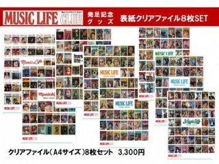 MUSIC LIFE クリアファイルセット(8枚セット)<img class='new_mark_img2' src='//img.shop-pro.jp/img/new/icons25.gif' style='border:none;display:inline;margin:0px;padding:0px;width:auto;' />