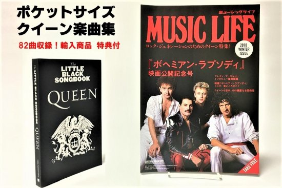 THE LITTLE BLACK SONG BOOK QUEEN(購入特典付)<img class='new_mark_img2' src='//img.shop-pro.jp/img/new/icons15.gif' style='border:none;display:inline;margin:0px;padding:0px;width:auto;' />