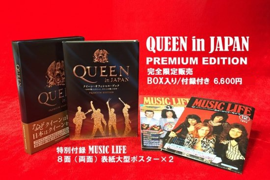 QUEEN in JAPAN PREMIUM EDITION (限定販売/ポスター2枚付)<img class='new_mark_img2' src='https://img.shop-pro.jp/img/new/icons15.gif' style='border:none;display:inline;margin:0px;padding:0px;width:auto;' />