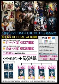 JILUKA<br>2020/5/27 ツイキャス ゲーム宴-5周年LIVE DVD『THE OUTIS』発売記念【第2次先行・初日】  限定チェキ5枚セット