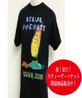 STEVE HACKETT<br>PROGRESSIVE ROCK FES <br>2016 Tシャツ