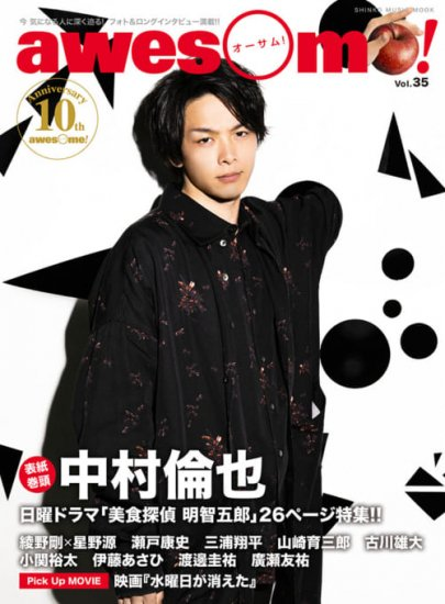 awesome! Vol.35<br> <シンコー・ミュージック・ムック>