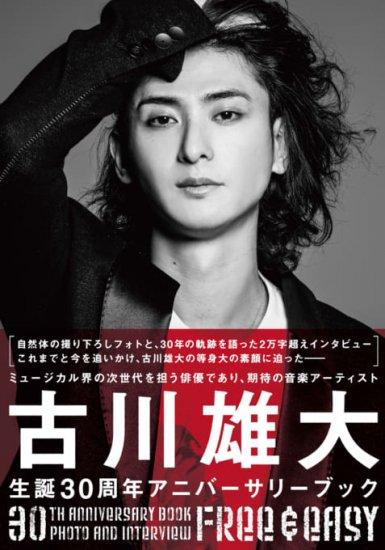 古川雄大 30th ANNIVERSARY BOOK Free & Easy【通常版】