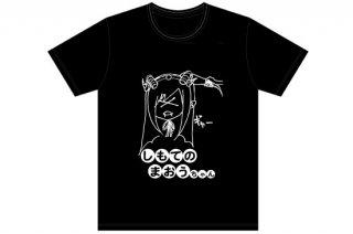 JILUKA<br>HBB2020 Tシャツ<br>『しもてのまおうちゃん』