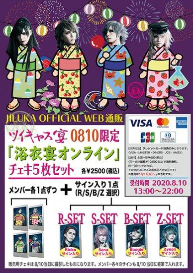 JILUKA<br>2020/8/10 ツイキャス宴『浴衣宴オンライン』限定チェキ5枚セット
