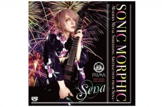 JILUKA<br>Sギター講座DVD<br>『SONIC-MORPHIC(ver.2020)』
