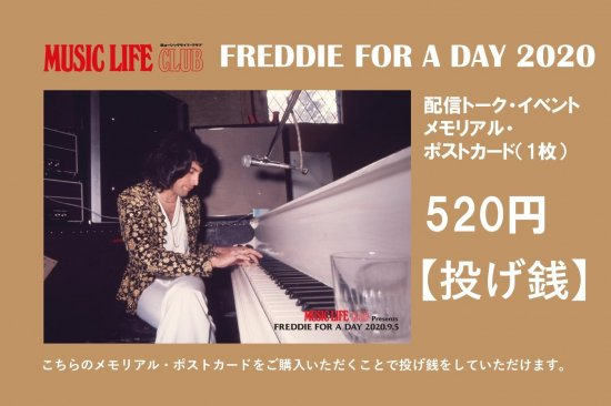 FREDDIE FOR A DAY 2020 配信トークイベント メモリアル・ポストカード 1枚 (520円)<img class='new_mark_img2' src='https://img.shop-pro.jp/img/new/icons15.gif' style='border:none;display:inline;margin:0px;padding:0px;width:auto;' />