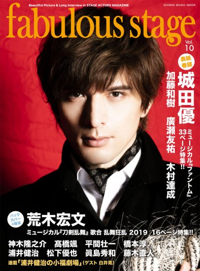 fabulous stage Vol.10<br> <シンコー・ミュージック・ムック>