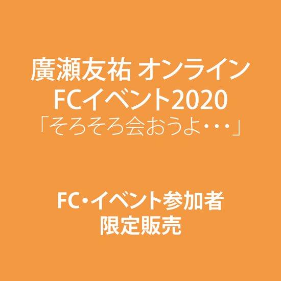 [FC限定販売]<br>廣瀬友祐 オンラインFCイベント2020