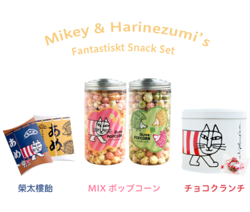Mikey & Harinezumi's Fantastiskt Snack Set<img class='new_mark_img2' src='//img.shop-pro.jp/img/new/icons20.gif' style='border:none;display:inline;margin:0px;padding:0px;width:auto;' />