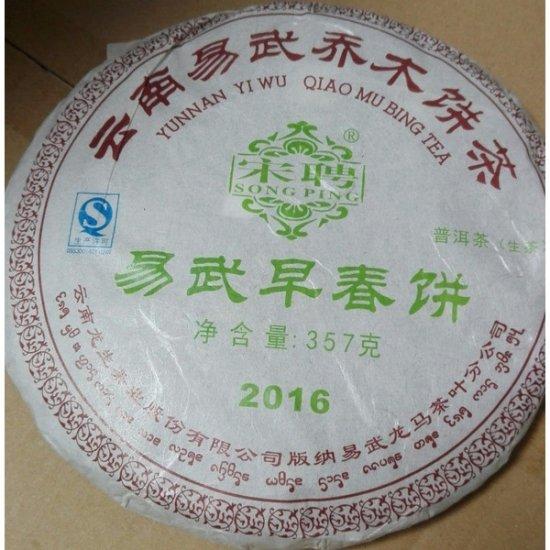 幻の生プーアル茶357g「喬木餅茶」(生茶)【メール便送料無料】最高級中国茶