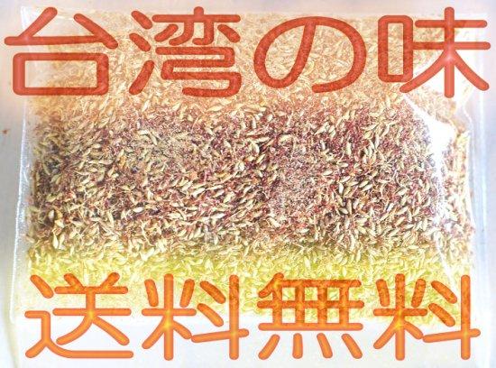 【代引不可】【ゆうパケット便送料無料】台湾産愛玉子30gレシピ付(オーギョーチ)中華(台湾)デザート(ゼリー)の元 <お試し>【台湾産】学祭 イベント 出店 …
