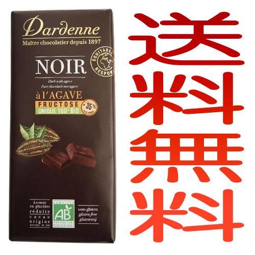 【ゆうメール便送料無料】 有機アガベチョコレート ダーク 100g ダイエット 甘味料 調味料 低GI食品