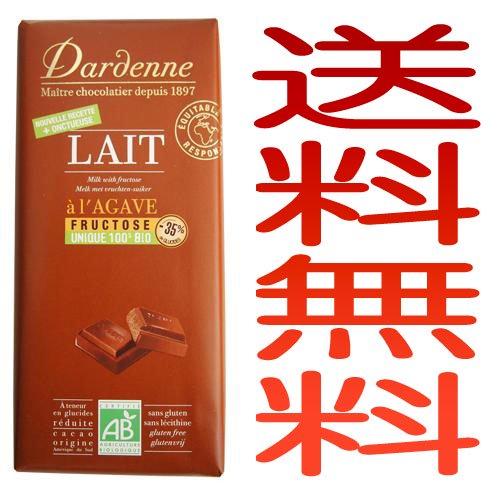 【ゆうメール便送料無料】有機アガベチョコレート ミルク 100g ダイエット 甘味料 調味料 低GI食品