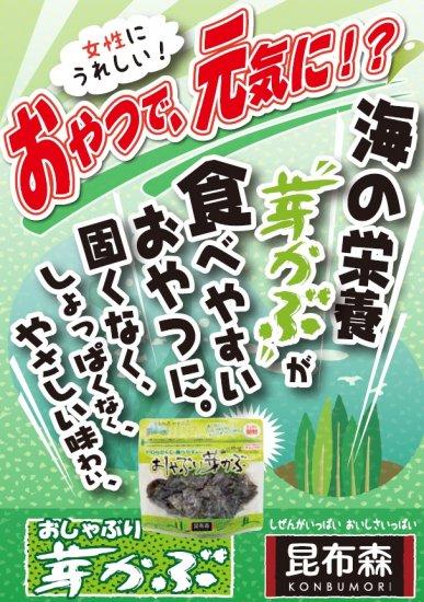【ゆうメール送料無料】昆布森 おしゃぶり芽かぶ 95g【代引き不可】塩味 塩分補給 熱中症対策 予防