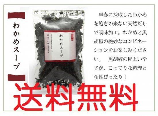 【ゆうメール送料無料】昆布森 わかめスープ45g【代引き不可】塩味 塩分補給 熱中症対策 予防