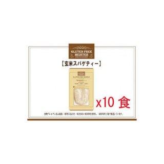 全国送料無料】玄米スパゲッティ128g×10パックセット 生めん グルテンフリー 小林生麺 おためし アレルギー対応食品 自然食