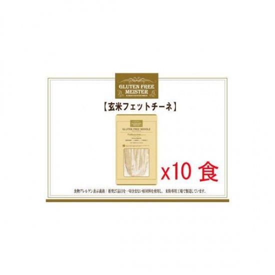 【全国送料無料】玄米パスタ(フィットチーネ)128g×10パックセット グルテンフリー 小林生麺 アレルギー対応食品 自…