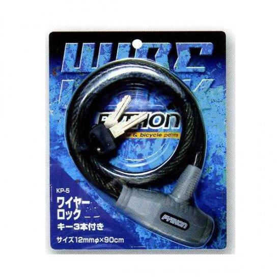 【ゆうめーる送料無料】【代引き不可】ワイヤーロック(鍵式)【自転車・鍵】kp-5(KT-5) コンテック(KONTEC)