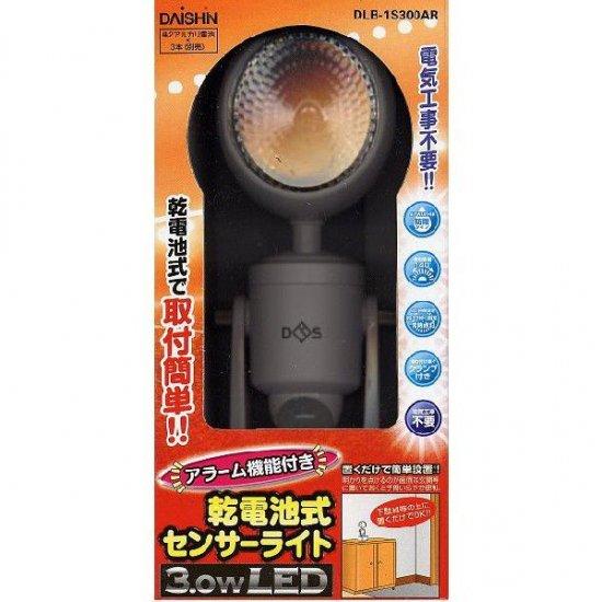 乾電池式高照度LEDセンサーライト LED 3.0W(アラーム付 防雨型) DLB-1S300AR(防犯・セキュリティー・照…