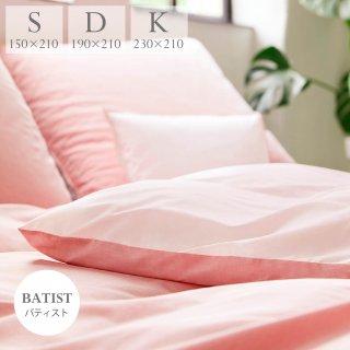 マコ-バティストカバー|Softie|Pink|2270