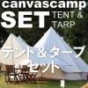 テント&タープ セット