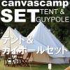 テント&ガイポールセット