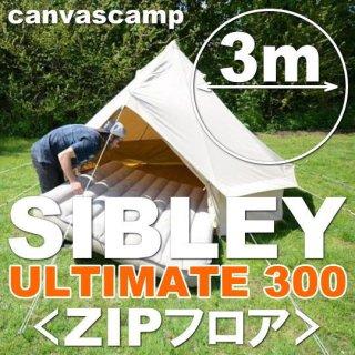 キャンバスキャンプ シブレー300 アルティメット(ZIPフロア)メッシュドアセット