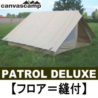 キャンバスキャンプ パトロールデラックス 【10人用】