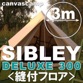 キャンバスキャンプ シブレー300 デラックス(フロア縫付)メッシュドアセット