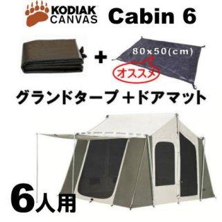 コディアックキャンバス キャビン6 グランドタープ+ドアマットセット