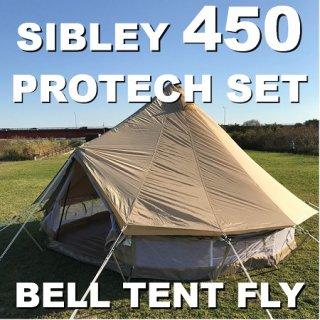 シブレー 450 プロテック / ベルテントフライ SET
