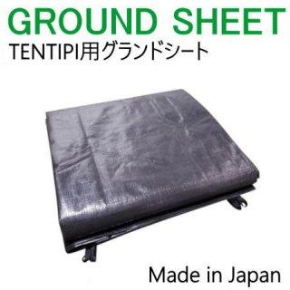 テンティピ テント用 当店オリジナルグランドシート 6800円〜