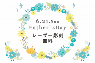 【父の日キャンペーン】レーザー彫刻無料!【6/21まで】