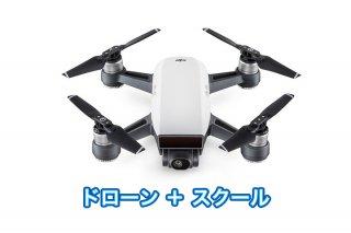 【ドローン + スクール】DJI SPARK Fly More Combo 送料無料 [調整済]