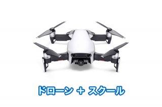 【ドローン + スクール】DJI Mavic Air Fly More Combo 送料無料 [調整済]