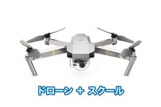 【ドローン + スクール】MAVIC PRO PLATINUM Fly More Combo 送料無料 [調整済]