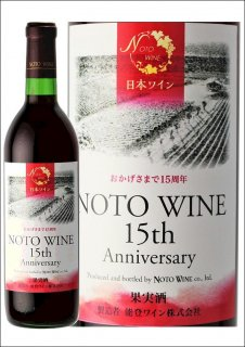 <img class='new_mark_img1' src='https://img.shop-pro.jp/img/new/icons1.gif' style='border:none;display:inline;margin:0px;padding:0px;width:auto;' />NOTO WINE  15th Anniversary 赤