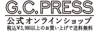 レター・カード専門店 - G.C.PRESS ONLINE SHOP