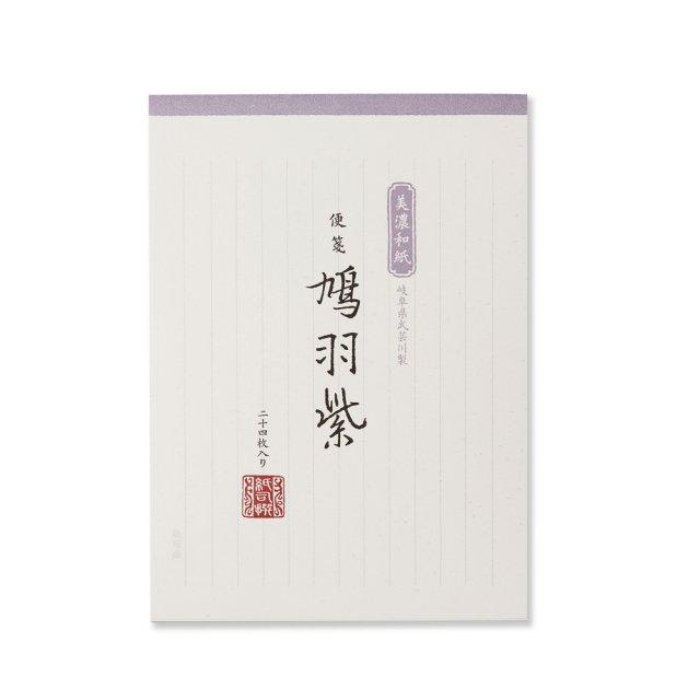 紙司撰 便箋 鳩羽紫色箋
