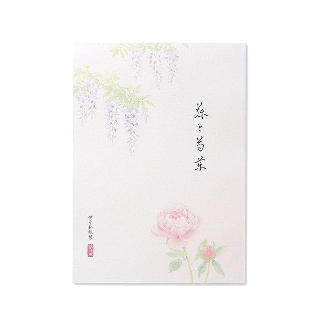 紙司撰 便箋 藤と芍薬