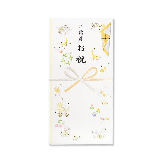 金封 熨斗付 プレジール ご出産祝い クリーム