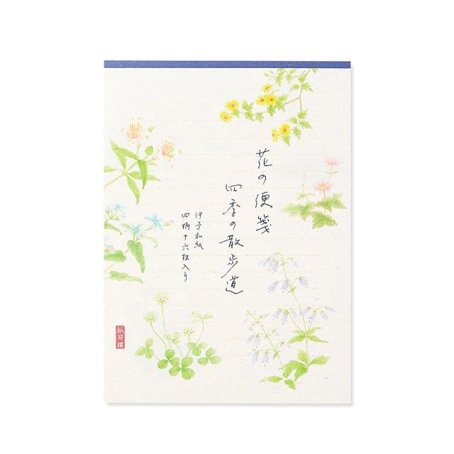 紙司撰 便箋 花の便箋 四季の散歩道・藍 ヨコ罫