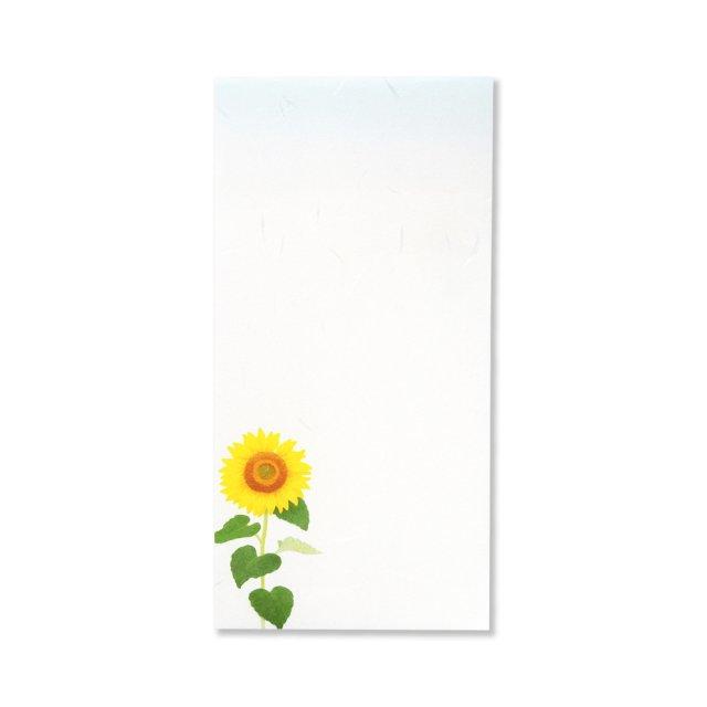 紙司撰 封筒 向日葵双紙