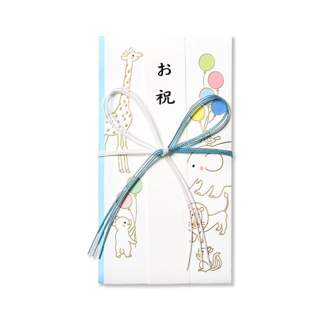 祝儀袋 御祝 どうぶつ ブルー 短冊付