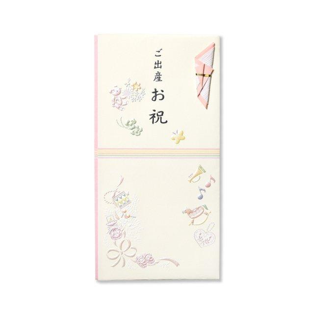 金封 熨斗付 御出産 アンリュバンドゥーベビーピンク