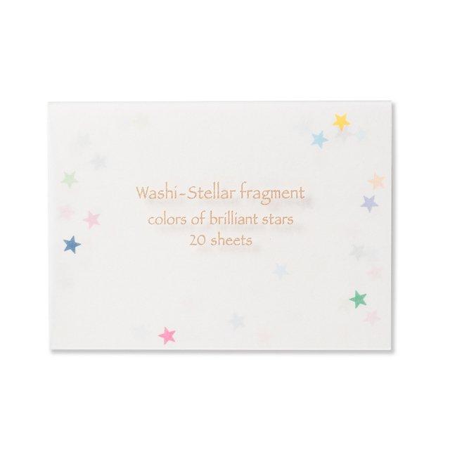 ふみ揃え便箋 和紙 星
